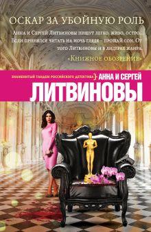 Литвинова А.В., Литвинов С.В. - Оскар за убойную роль обложка книги