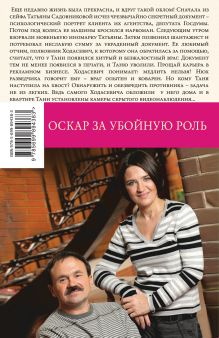 Обложка сзади Оскар за убойную роль Анна и Сергей Литвиновы