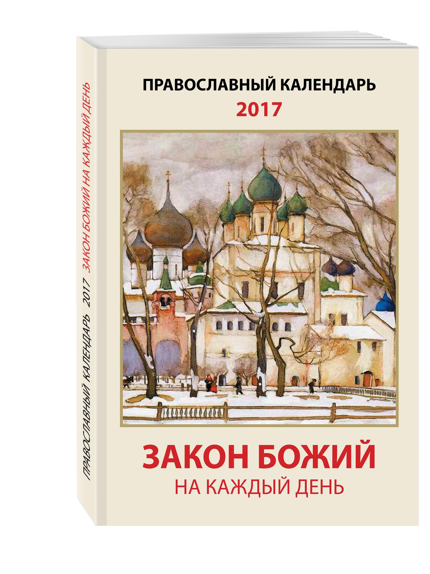 Закон Божий на каждый день. Православный календарь на 2017 год