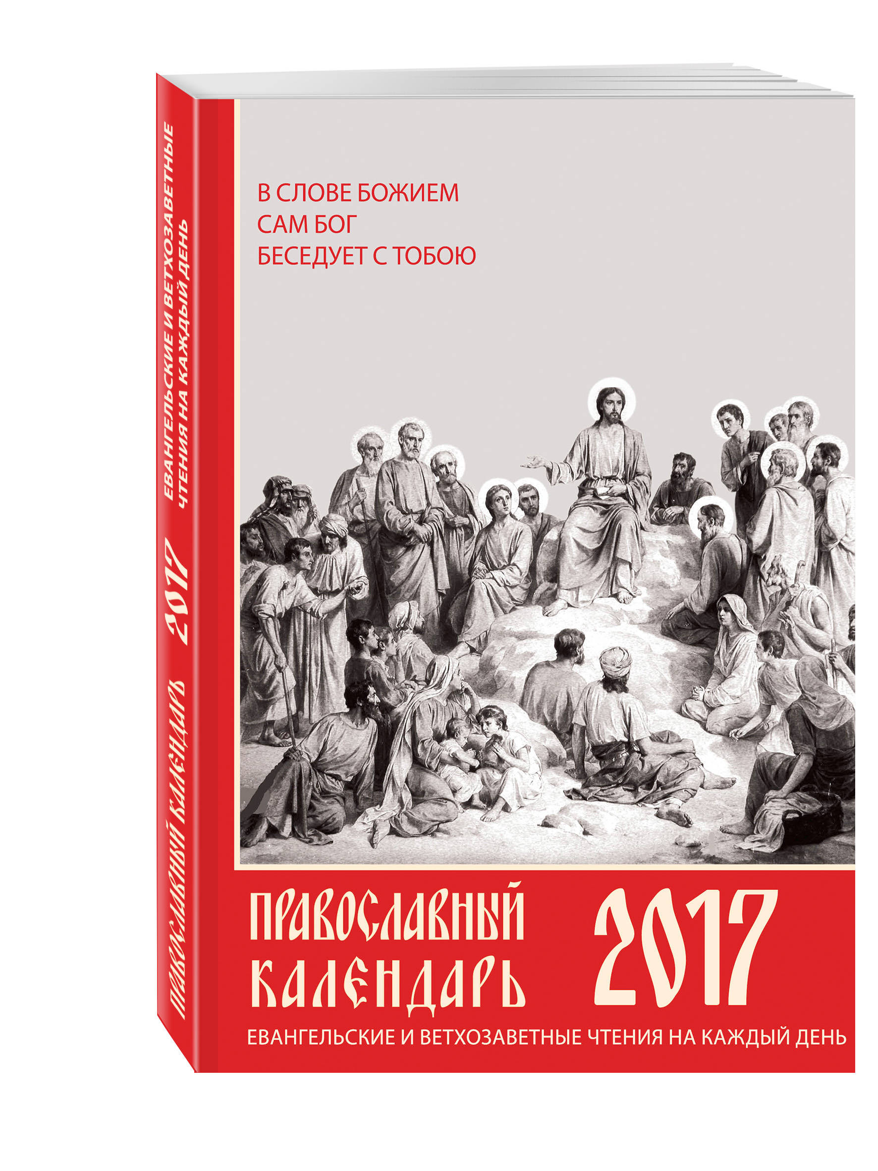 Евангельские и ветхозаветные чтения на каждый день. Православный календарь на 2017 год