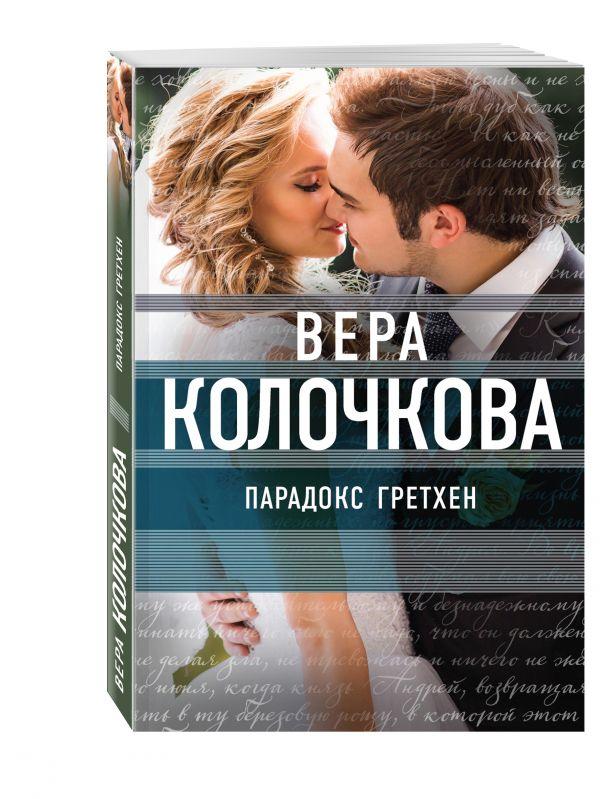 Парадокс Гретхен Колочкова В.
