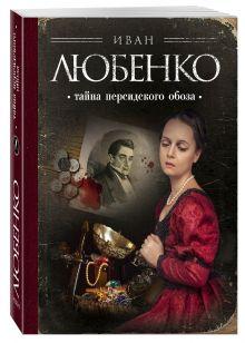 Любенко И.И. - Тайна персидского обоза обложка книги