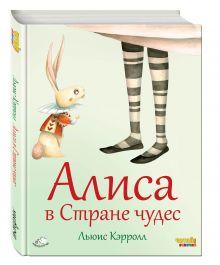 Алиса в Стране чудес (ил. Ф. Росси) обложка книги