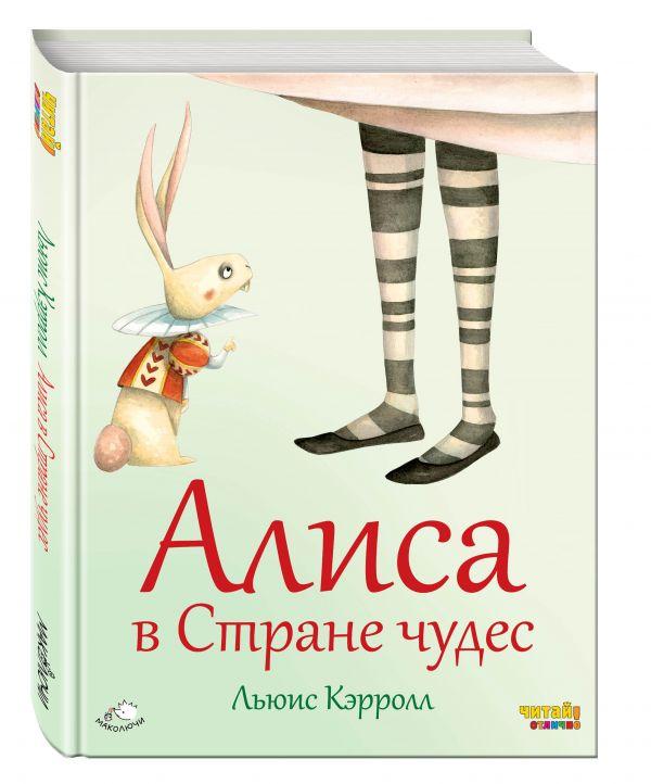 Алиса в Стране чудес (ил. Ф. Росси) Кэрролл Л.