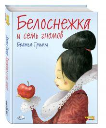 Гримм Я. и В. - Белоснежка и семь гномов (ил. Ф. Росси) обложка книги