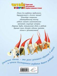 Обложка сзади Белоснежка и семь гномов (ил. Ф. Росси) Братья Гримм