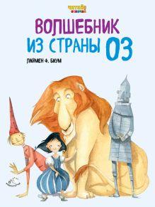 Волшебник из Страны Оз (ил. Ф. Росси)