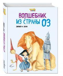 Волшебник из Страны Оз (ил. Ф. Росси) обложка книги