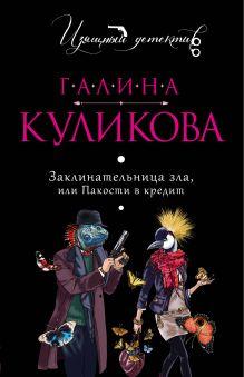 Куликова Г.М. - Заклинательница зла, или Пакости в кредит обложка книги