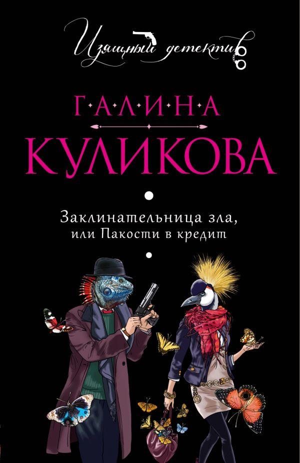 Заклинательница зла, или Пакости в кредит Куликова Г.М.
