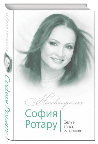 София Ротару. Белый танец хуторянки Раззаков Ф.И.