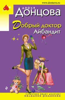 Обложка Добрый доктор Айбандит Дарья Донцова