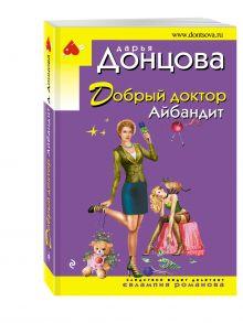 Донцова Д.А. - Добрый доктор Айбандит обложка книги