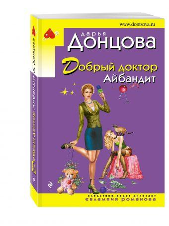 Добрый доктор Айбандит Донцова Д.А.