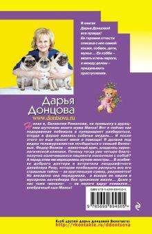 Обложка сзади Добрый доктор Айбандит Дарья Донцова