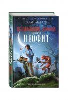 Матару Т. - Вызывающий демонов. Книга первая. Неофит' обложка книги