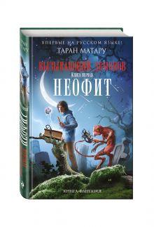 Матару Т. - Вызывающий демонов. Книга первая. Неофит обложка книги