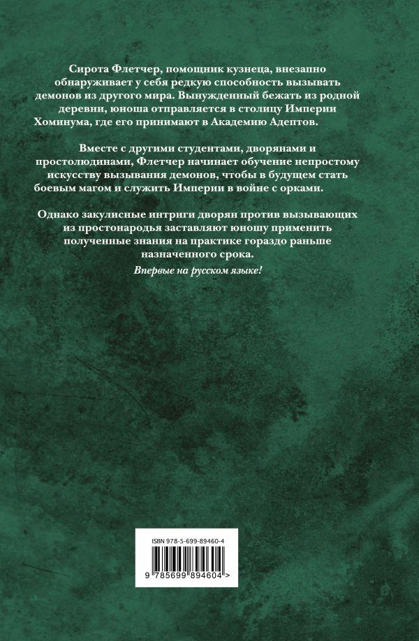 Баранов русский язык 9 класс читать онлайн