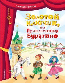Толстой А.Н. - Золотой ключик, или Приключения Буратино (ил. О. Зобниной) обложка книги