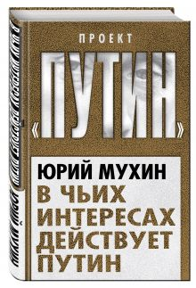 Мухин Ю.И. - В чьих интересах действует Путин обложка книги