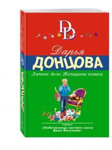 Донцова Д.А. - Личное дело Женщины-кошки обложка книги