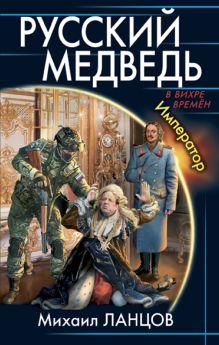 Обложка Русский Медведь. Император Михаил Ланцов