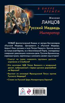 Обложка сзади Русский Медведь. Император Михаил Ланцов