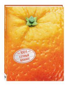 - Блокнот. Апельсин (на металлизированной пленке) обложка книги