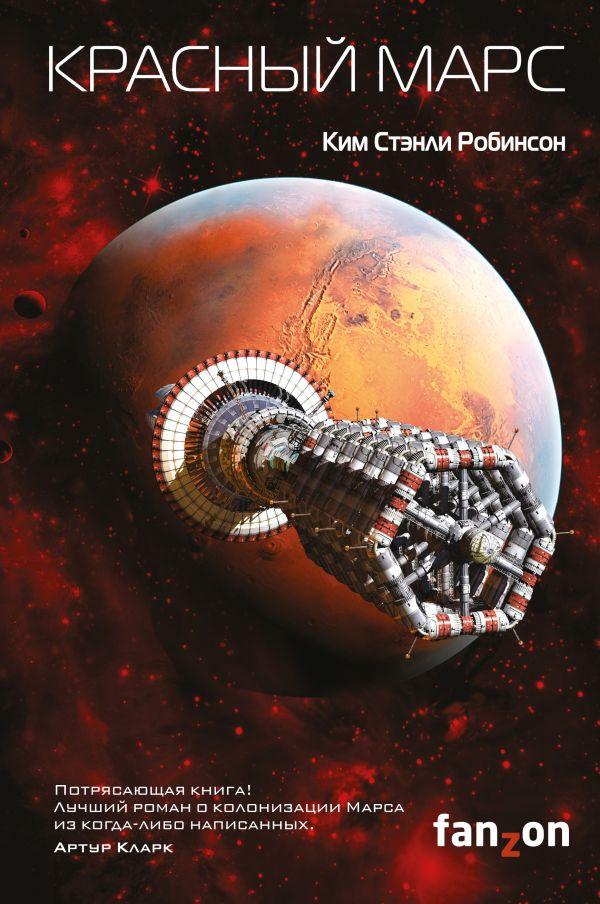 Скачать ким стэнли робинсон красный марс.
