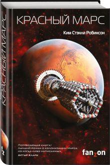 Робинсон К.С. - Красный Марс обложка книги