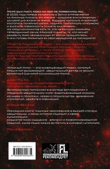 Обложка сзади Красный Марс Ким Стэнли Робинсон