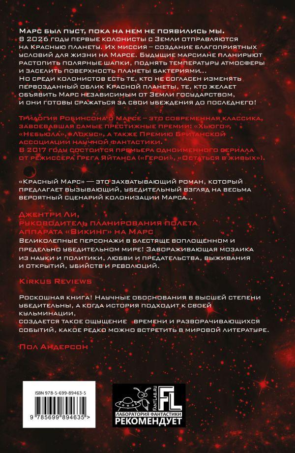 Красный марс (ким робинсон) скачать книгу в fb2, txt, epub, rtf.