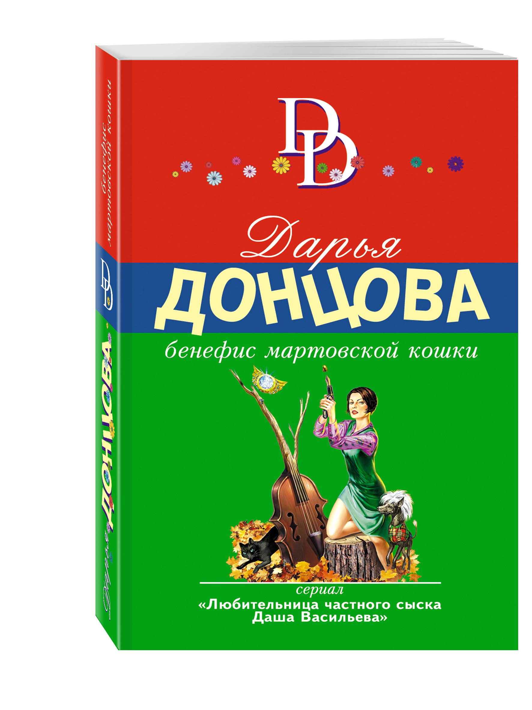Донцова Д.А. Бенефис мартовской кошки