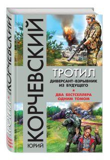 Корчевский Ю.Г. - Тротил. Диверсант-взрывник из будущего обложка книги