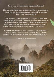 Обложка сзади Безмолвная Райчел Мид