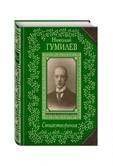 Гумилев Н.С. - Стихотворения обложка книги