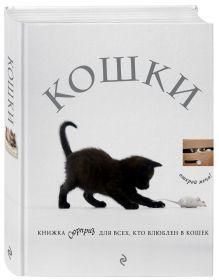 - Кошки. Книжка-сюрприз для всех, кто влюблен в кошек обложка книги