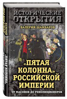 Шамбаров В.Е. - Пятая колонна Российской империи. От масонов до революционеров обложка книги