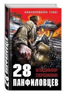 Першанин В.Н. - 28 панфиловцев. «Велика Россия, а отступать некуда – позади Москва!» обложка книги