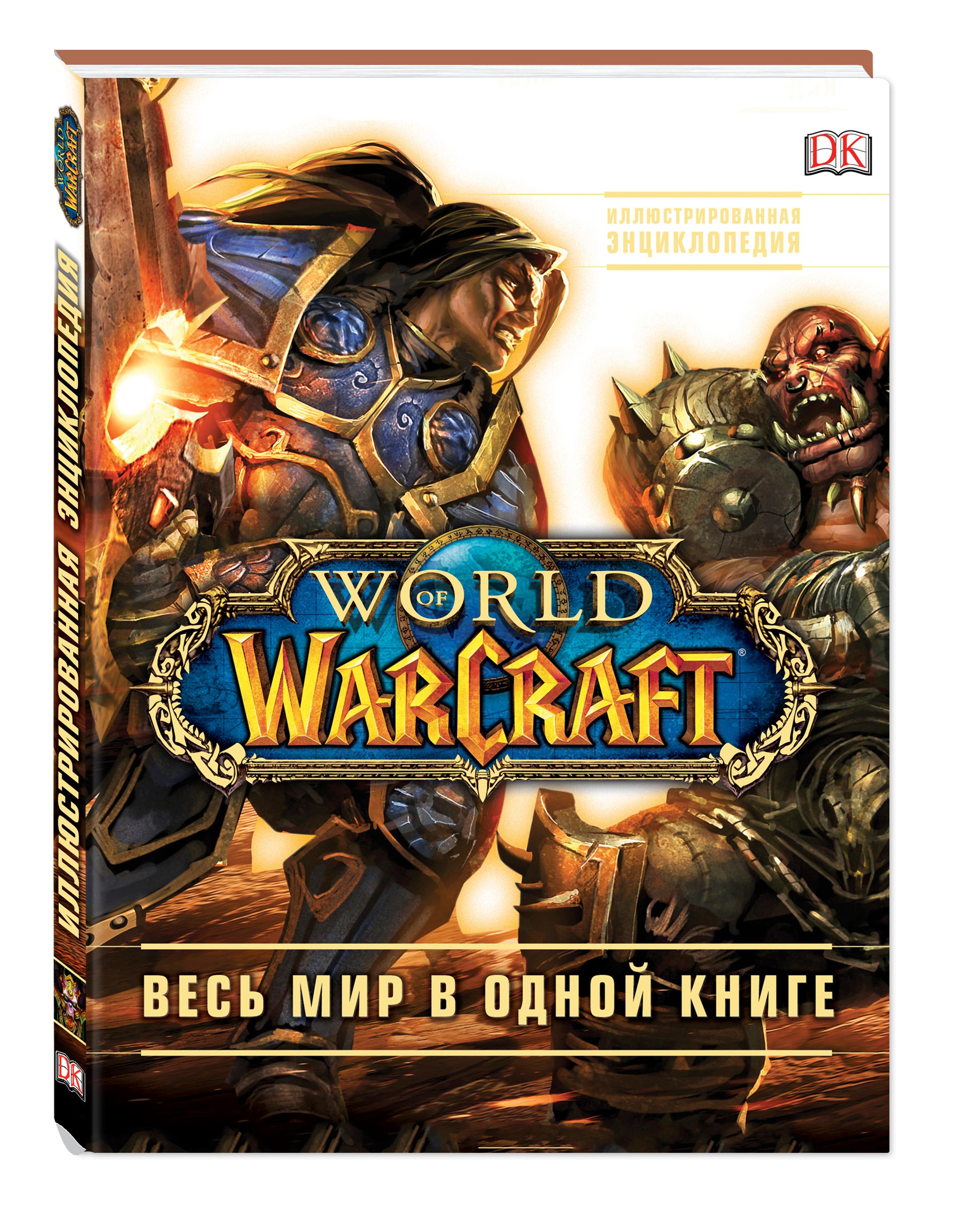 World of Warcraft. Полная иллюстрированная энциклопедия ( Плит К., Стикни Э.  )
