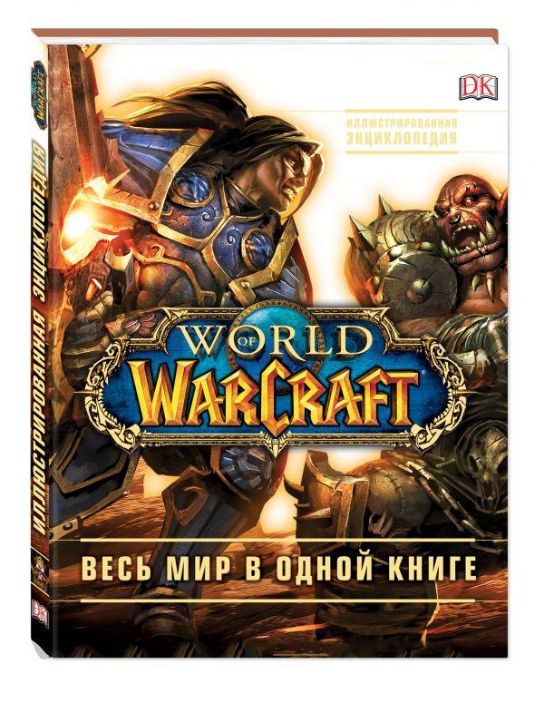 World of Warcraft. Полная иллюстрированная энциклопедия Плит К., Стикни Э.