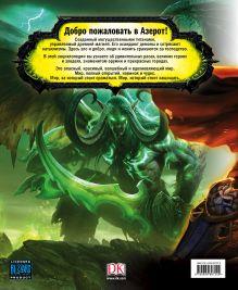 Обложка сзади World of Warcraft. Полная иллюстрированная энциклопедия Кейтлин Плит, Энн Стикни