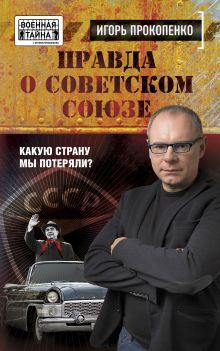 Правда о Советском Союзе. Какую страну мы потеряли?