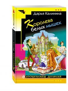 Калинина Д.А. - Королева белых мышек обложка книги