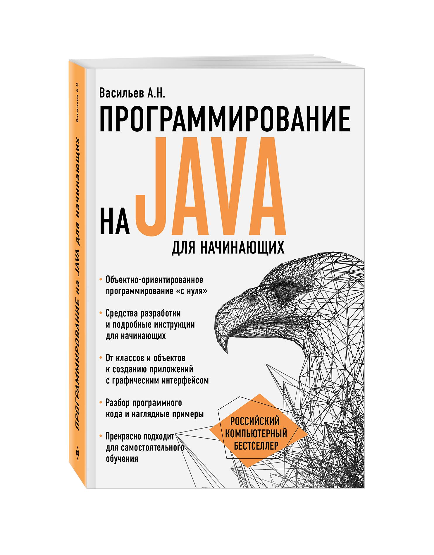 Васильев А.Н. Программирование на Java для начинающих книги эксмо программирование на java для начинающих