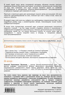 Обложка сзади Программирование на Java для начинающих Алексей Васильев