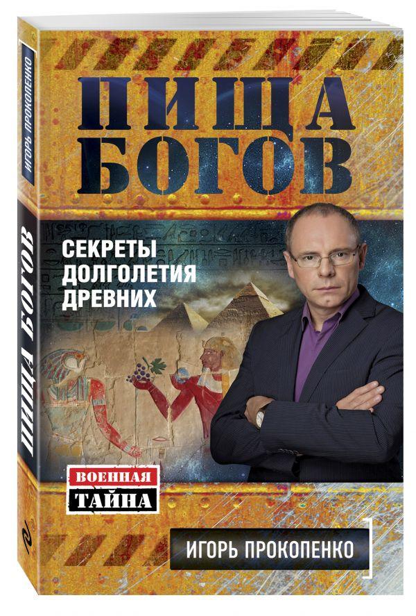 Пища Богов. Секреты долголетия древних Прокопенко И.С.