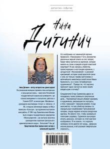 Обложка сзади Тайна великого живописца Нина Дитинич