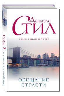 Стил Д. - Обещание страсти обложка книги