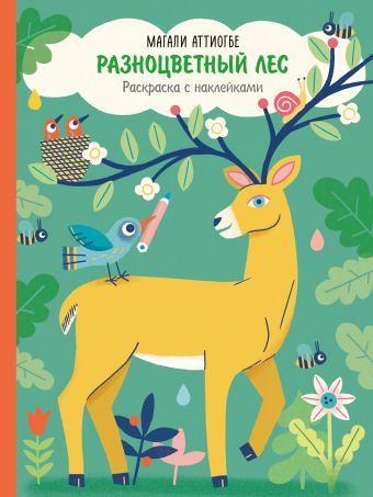 Разноцветный лес. Раскраска с наклейками Аттиогбе М.